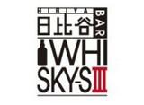 WHISKY-SIII(フリーター歓迎)のアルバイト