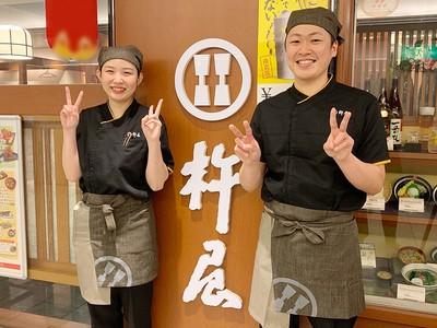 杵屋 明石イオンショッピングセンター店のアルバイト情報