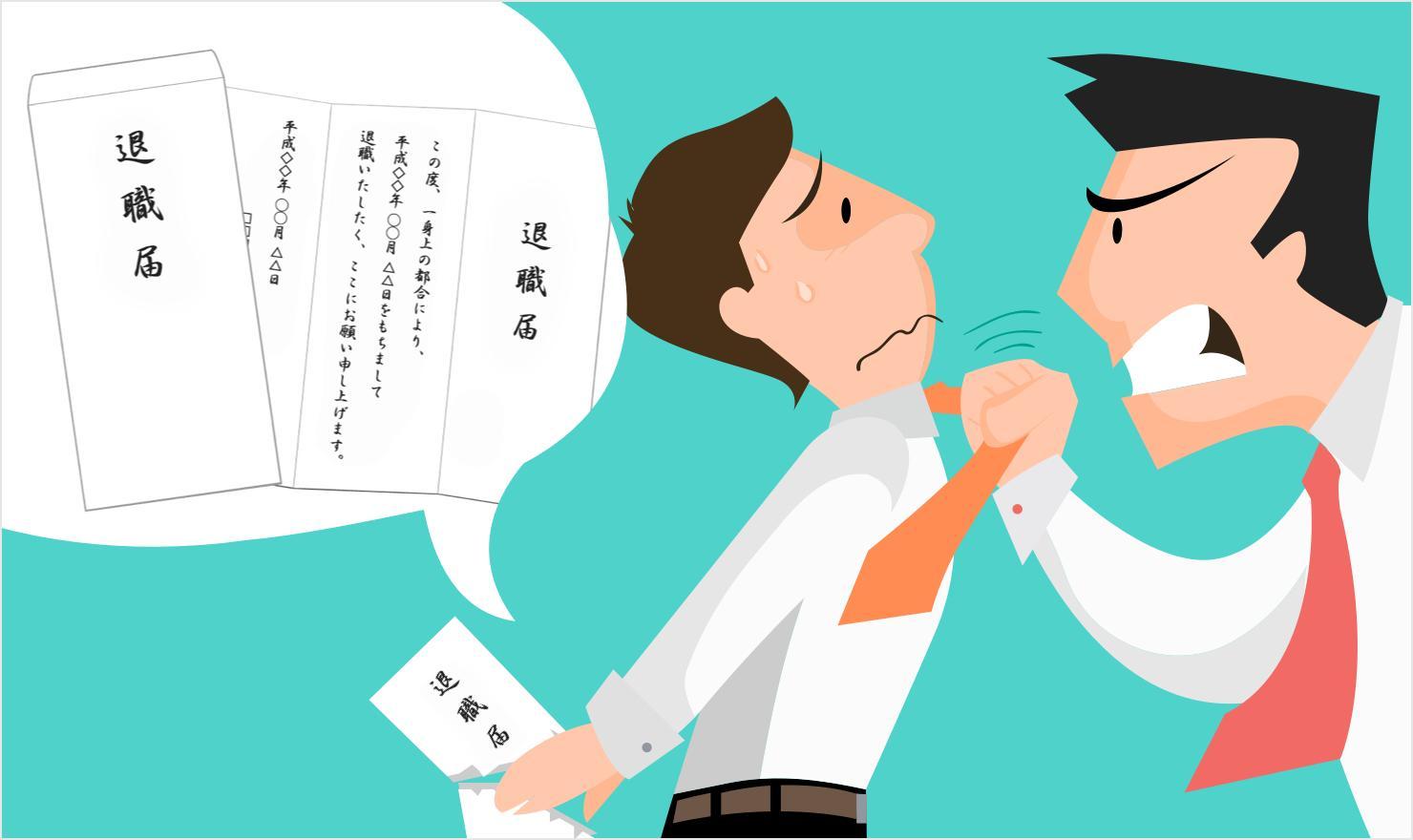 【会社を辞めたいのに辞められない…】退職できないときの対処法 | JOBSHIL