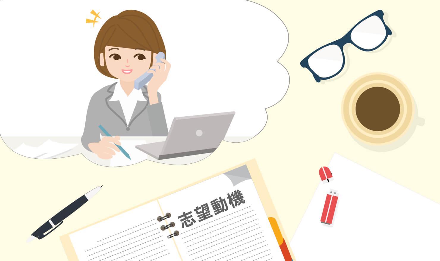 事務職になるための志望動機を考える女性