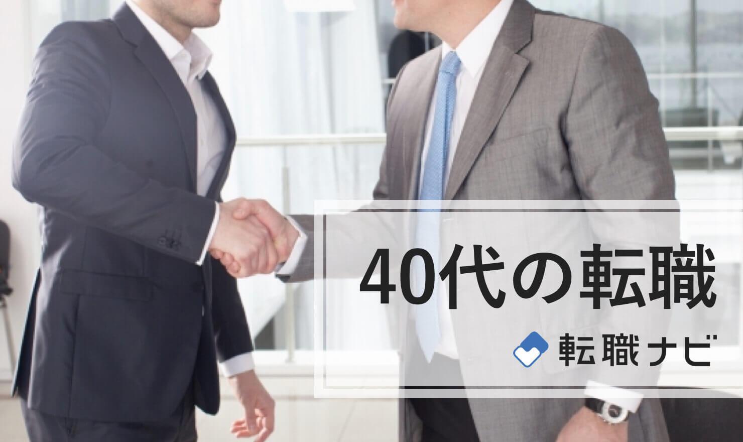 【40代は求められている!】転職のコツとオススメ求人をご紹介