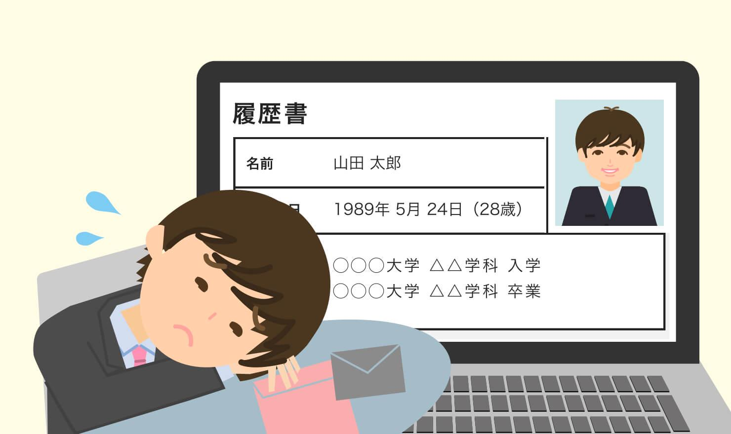 Web履歴書で書類作成を効率化!作成時の注意点をチェック