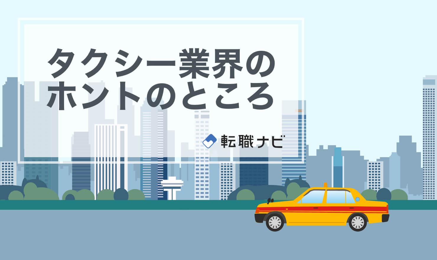 タクシードライバーへの転職って実際どう?不安要素のホントのところ