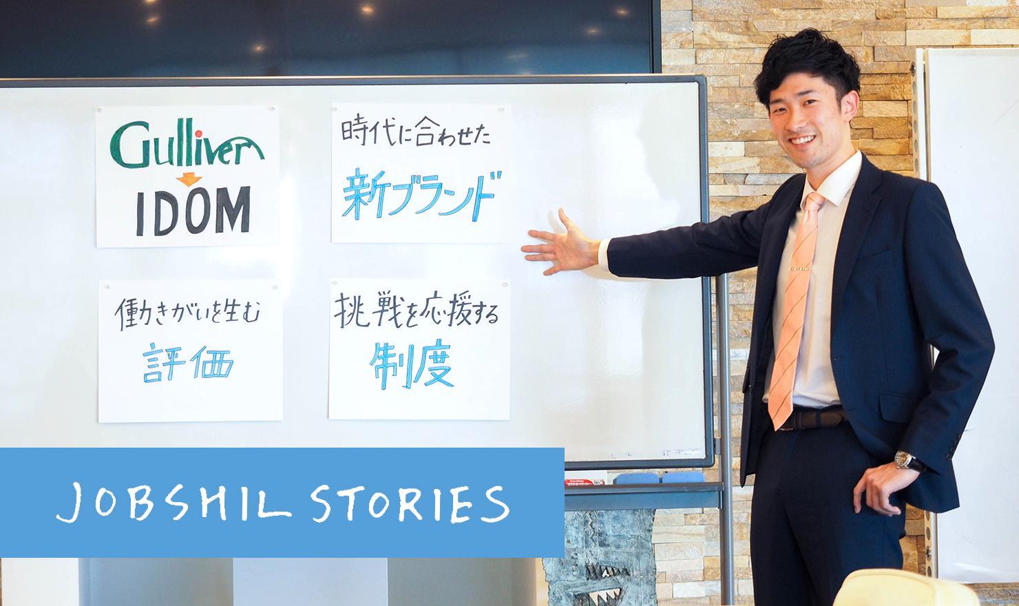 挑戦する人を応援する会社、IDOMの制度について紹介します!|IDOM【PR】