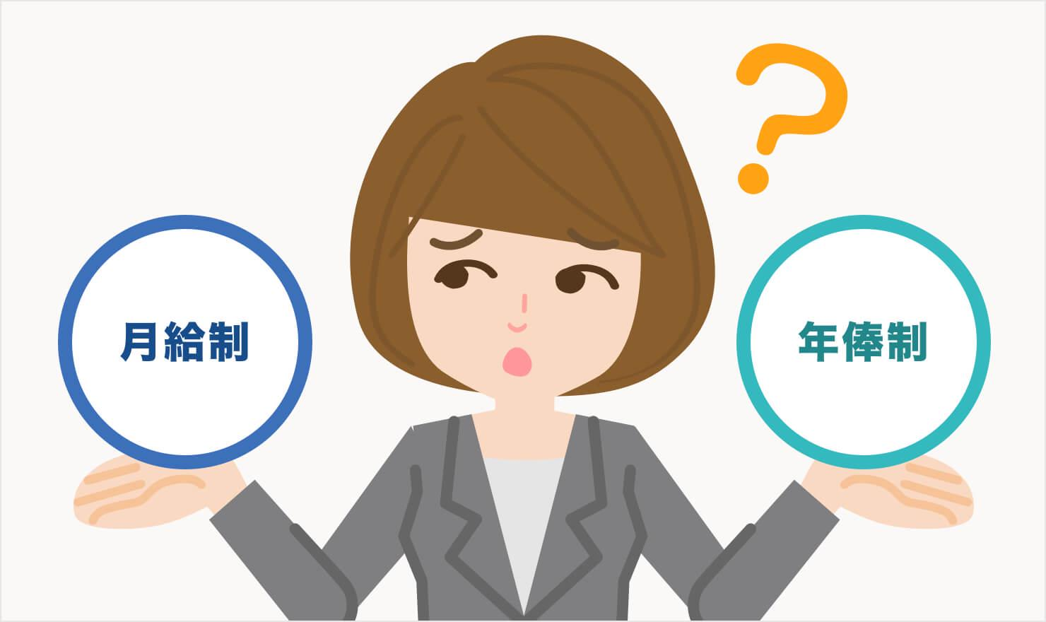 月給制と年俸制の違いに悩む女性