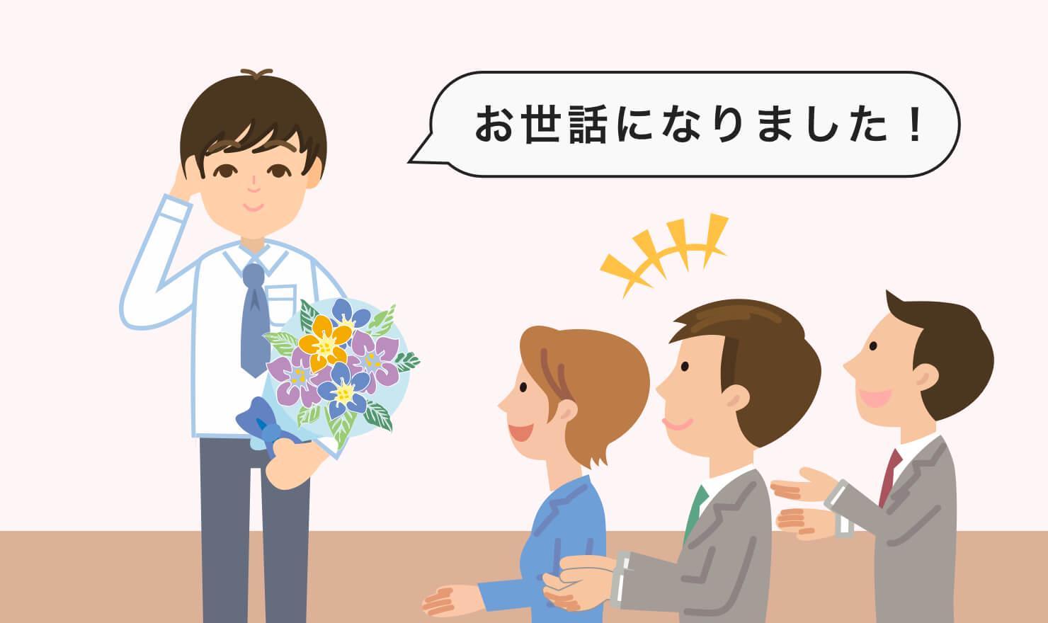 【例文あり】気持ちのこもった退職挨拶で感謝を伝えよう!