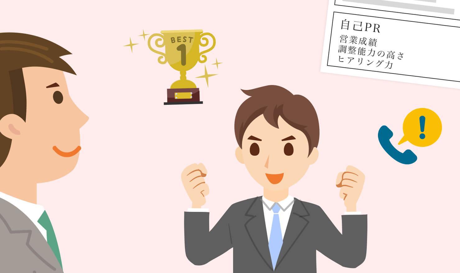 【実例を紹介!】営業職で評価される自己PRとは?