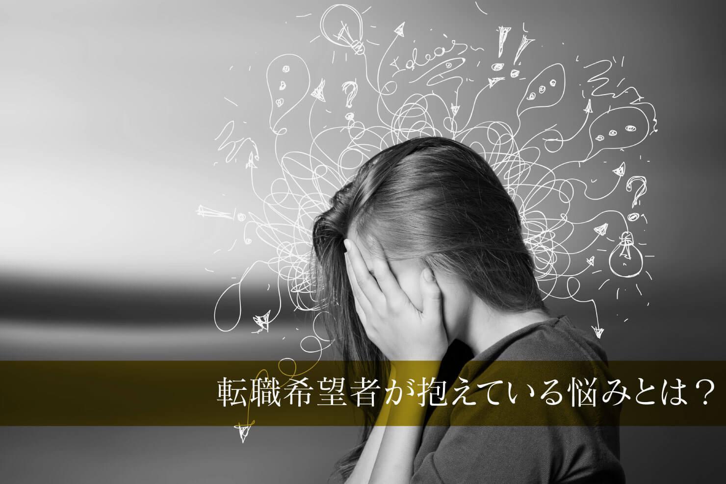 転職希望者の心理を学んで、退職者を減らすには?
