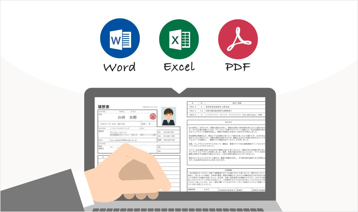 無料ダウンロード!履歴書・送付状テンプレート【Word・Excel・PDF】 | JOBSHIL