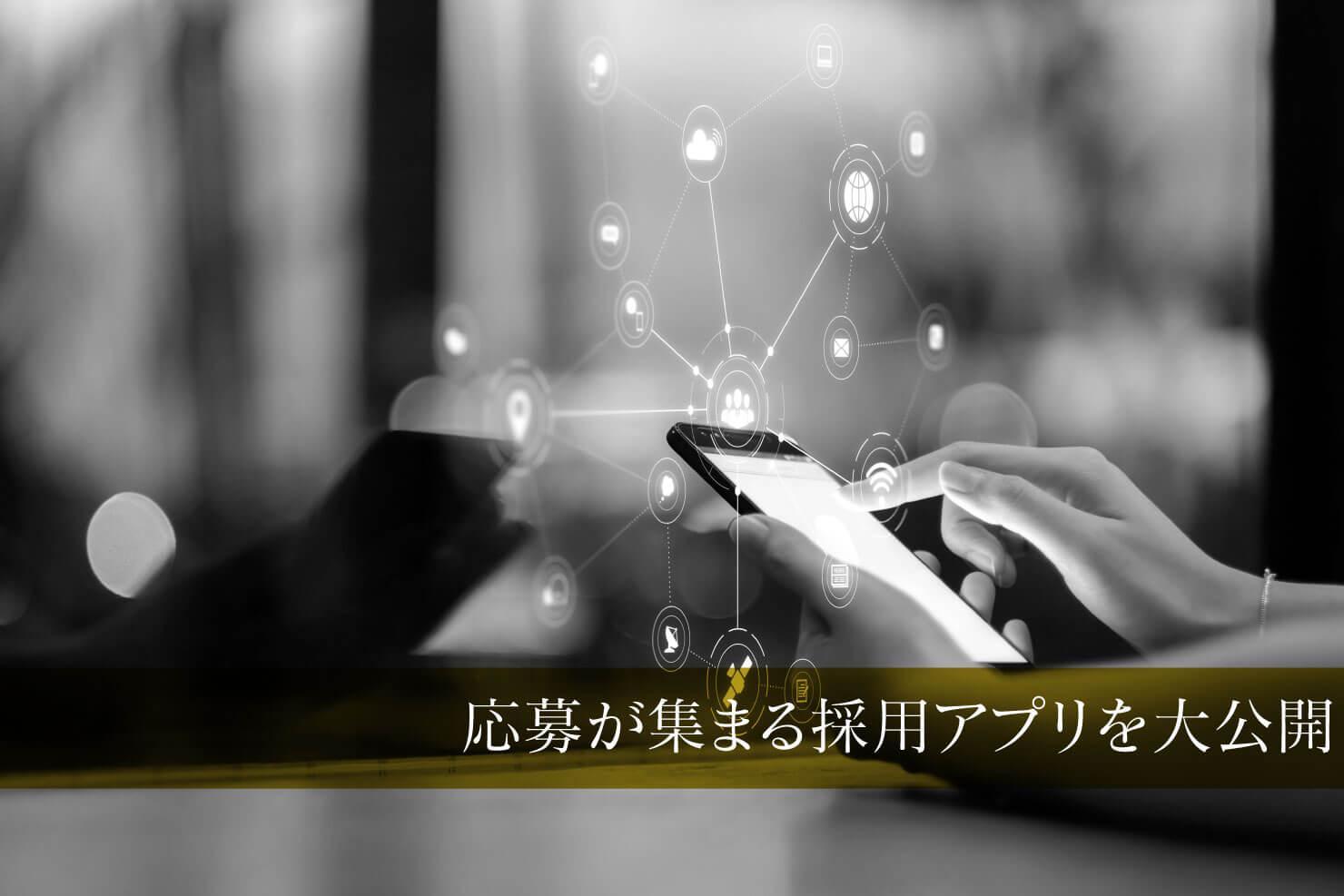人気の採用アプリはコレ!他社の成功事例をご紹介