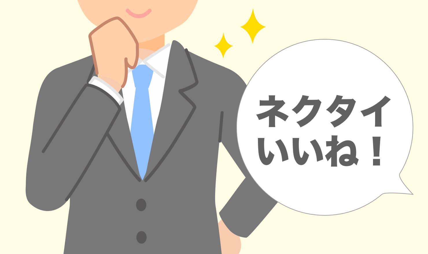 面接用ネクタイどうする?スーツに馴染みがない人のための説明書