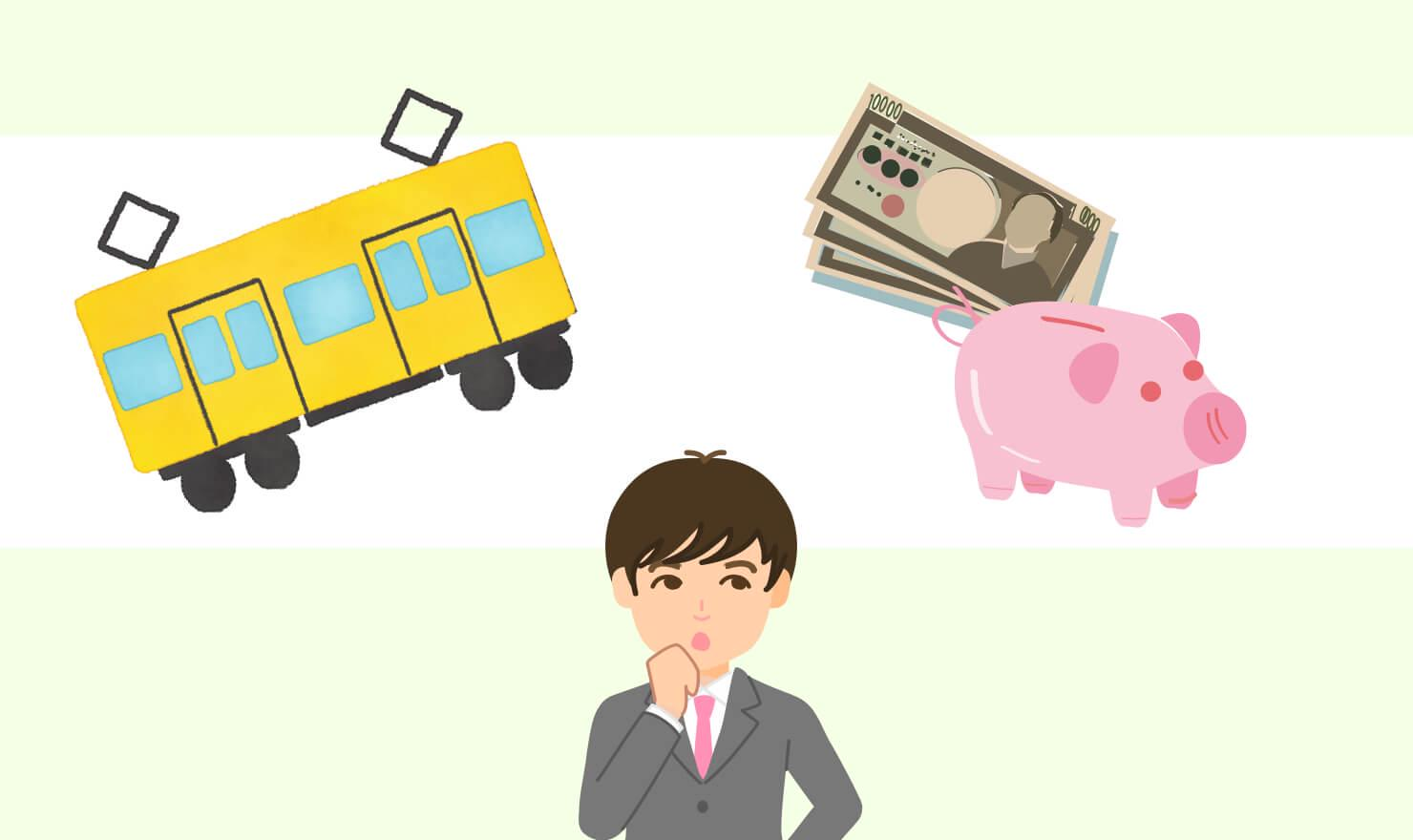 交通費は入る?年収に関する素朴な疑問にお答え!