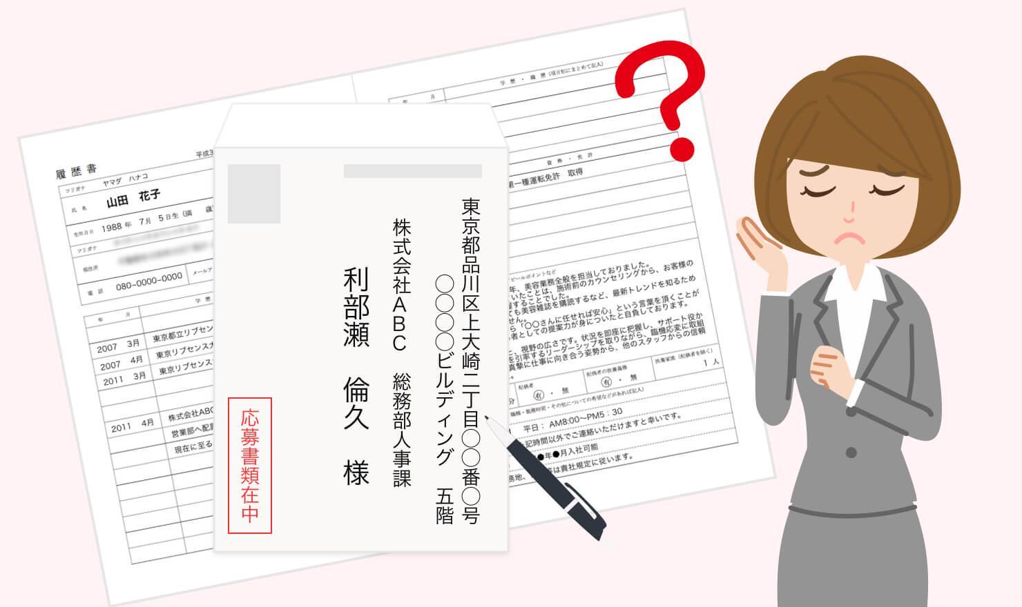 【見本あり】履歴書用の封筒はこれで完璧!書き方ポイントまとめ