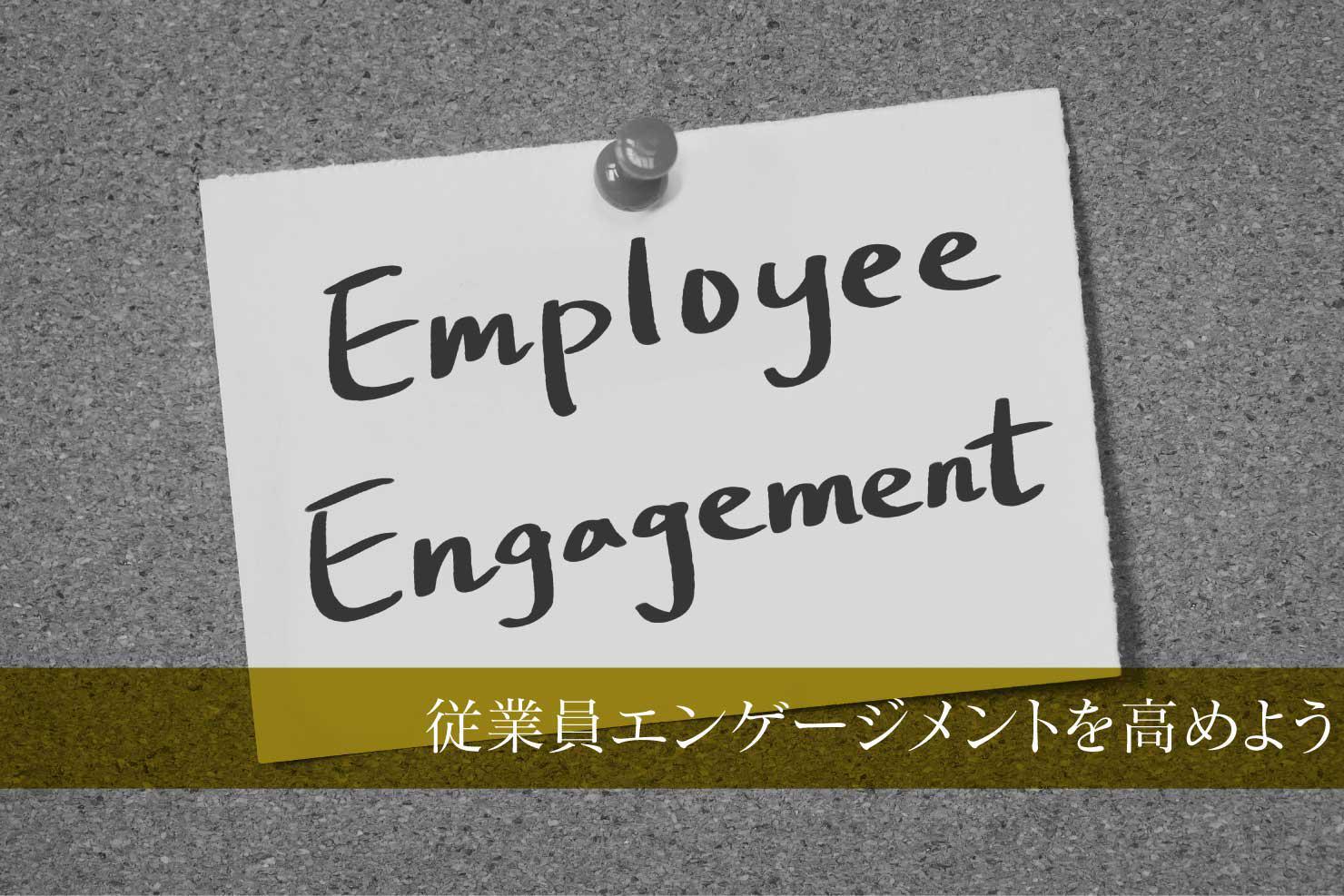 経営課題も解決できる!従業員エンゲージメントの全容を大公開