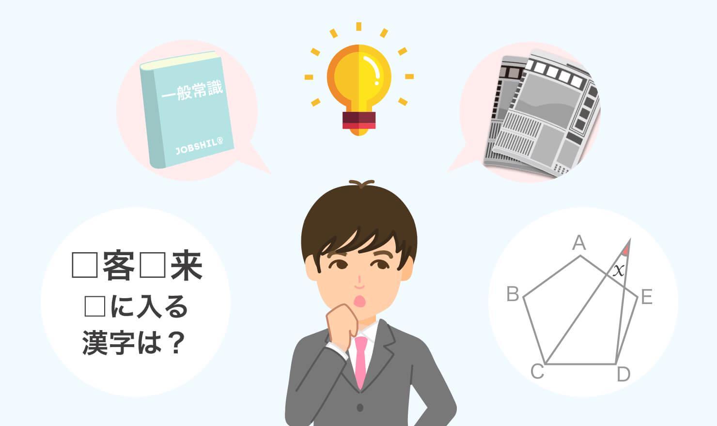 【問題例あり!】転職時の一般常識テストのオススメ対策法