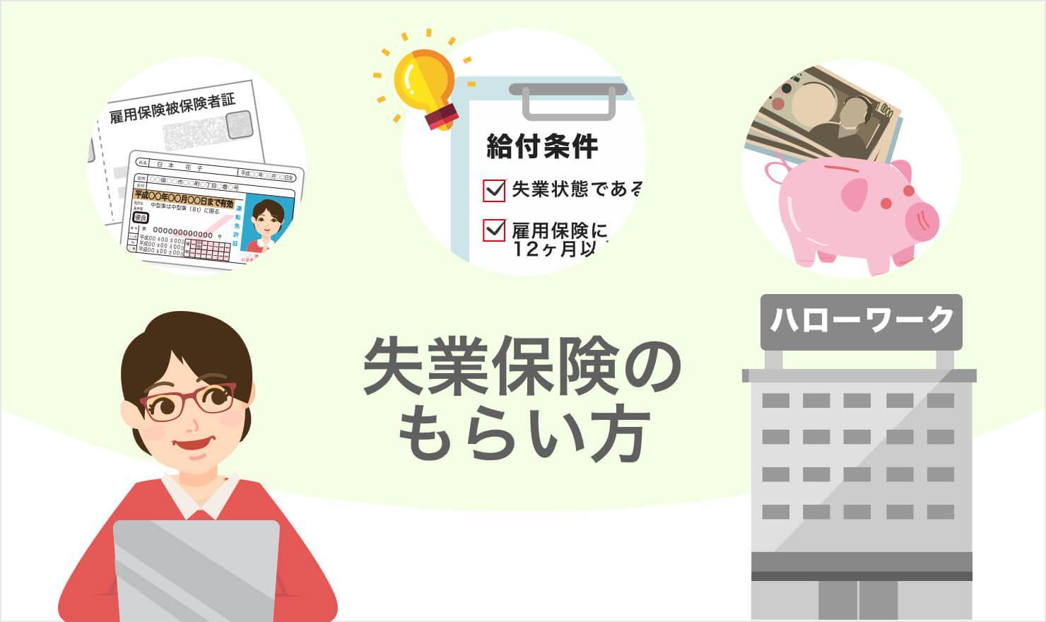 失業保険を徹底解説!転職時に役立つ知識を紹介【社労士監修】 | JOBSHIL