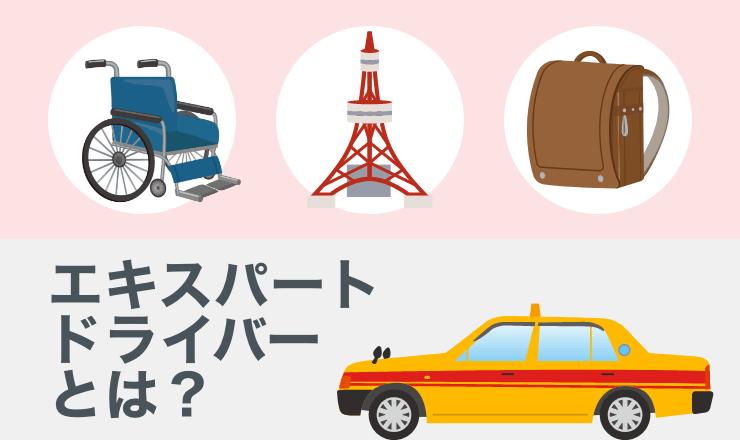 専門スキルを活かすタクシー乗務員『エキスパートドライバー』って?