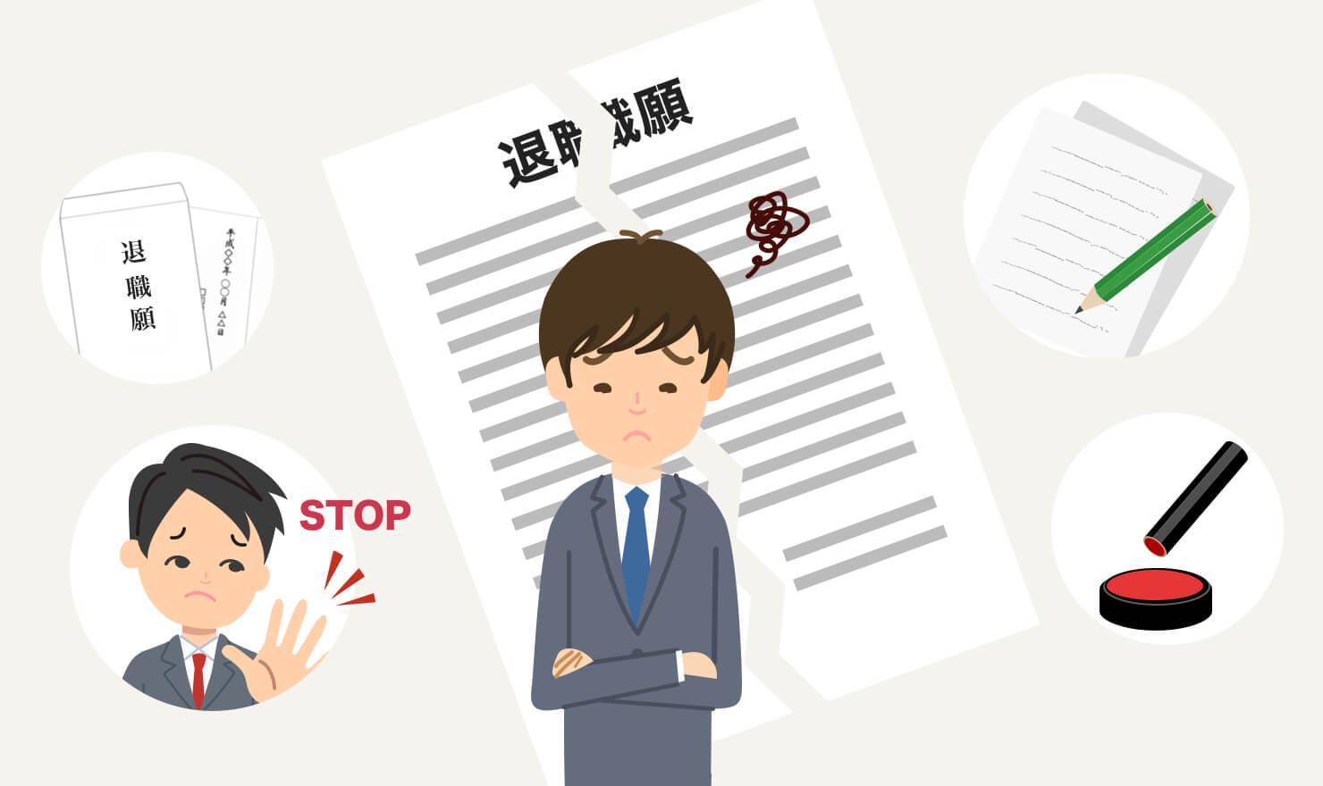 【見本を参考に書けばOK!】退職願の書き方マニュアル
