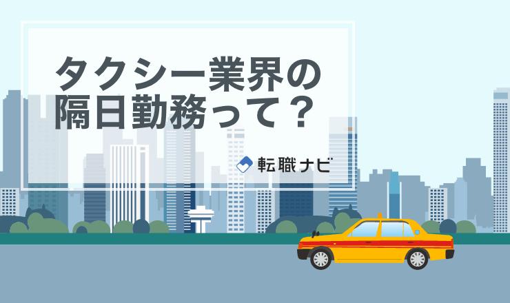 タクシー業界の隔日勤務とは?休暇の頻度や1日の流れをチェック
