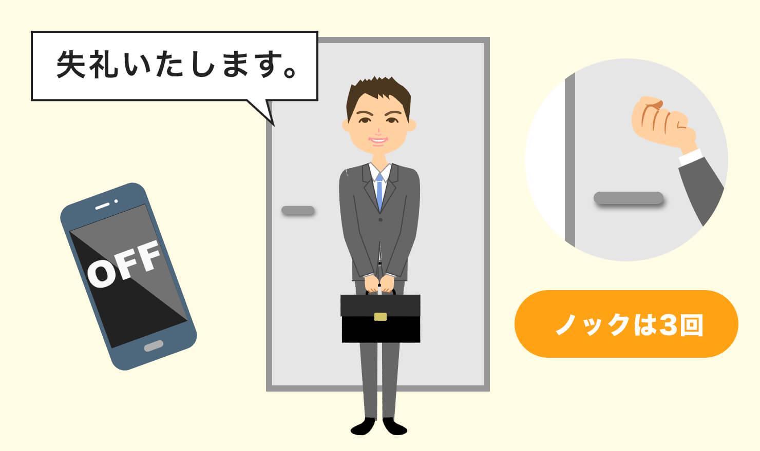 【最初が肝心!】印象アップに繋がる面接時の入室マナー