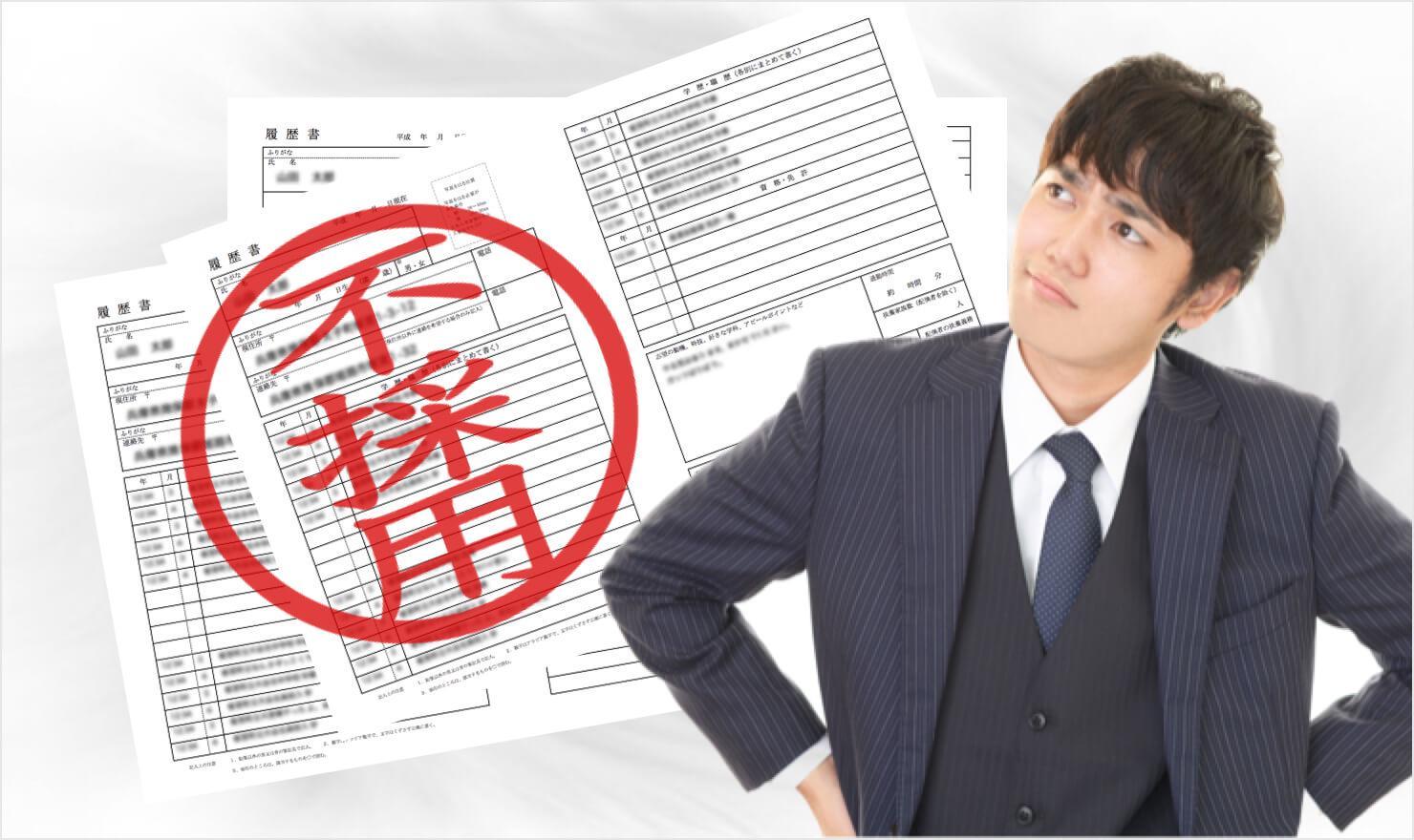 提出前に最終チェック!書類選考で落ちる履歴書・職務経歴書の共通点