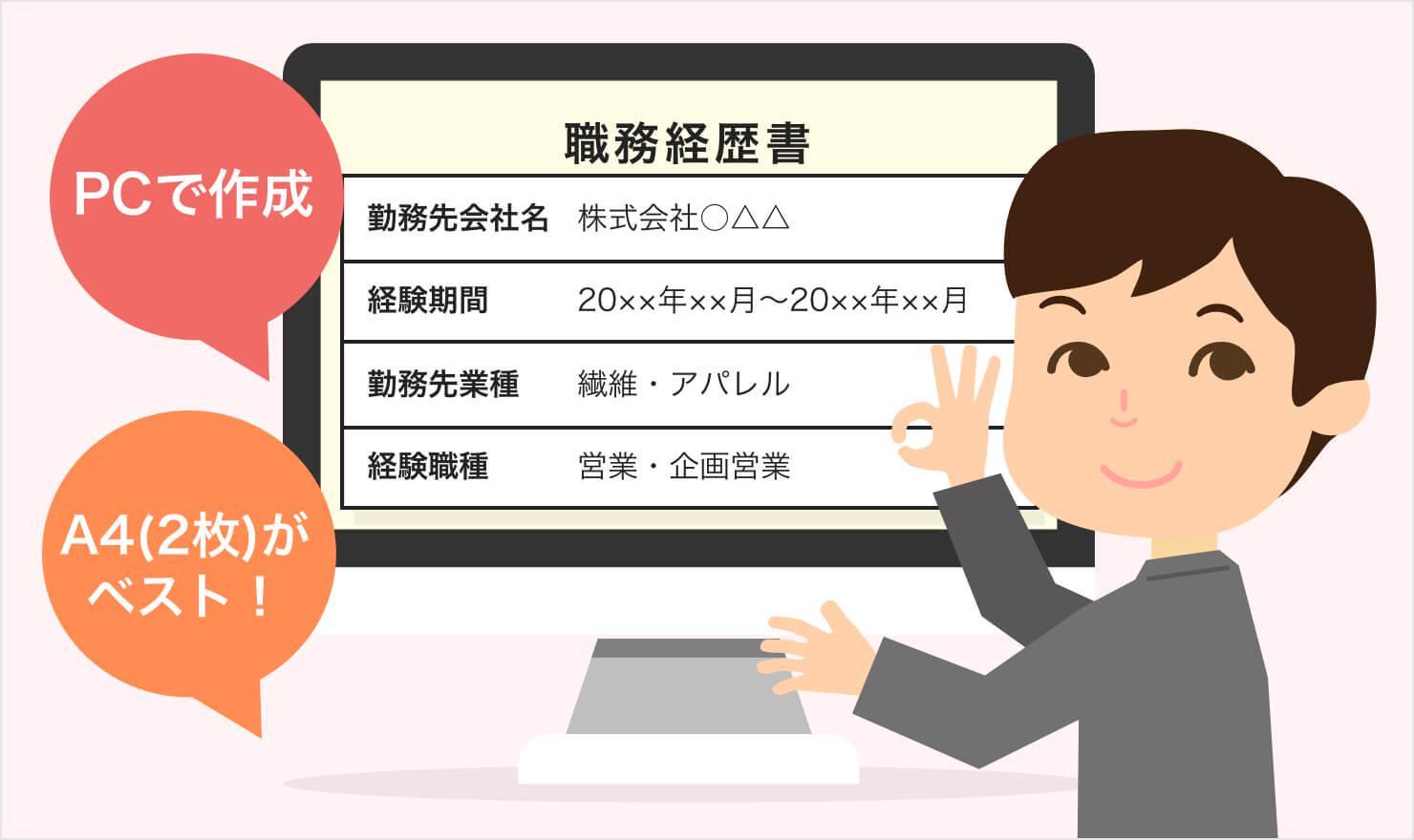 【職務経歴書テンプレートあり】基本の書き方を徹底解説! | JOBSHIL