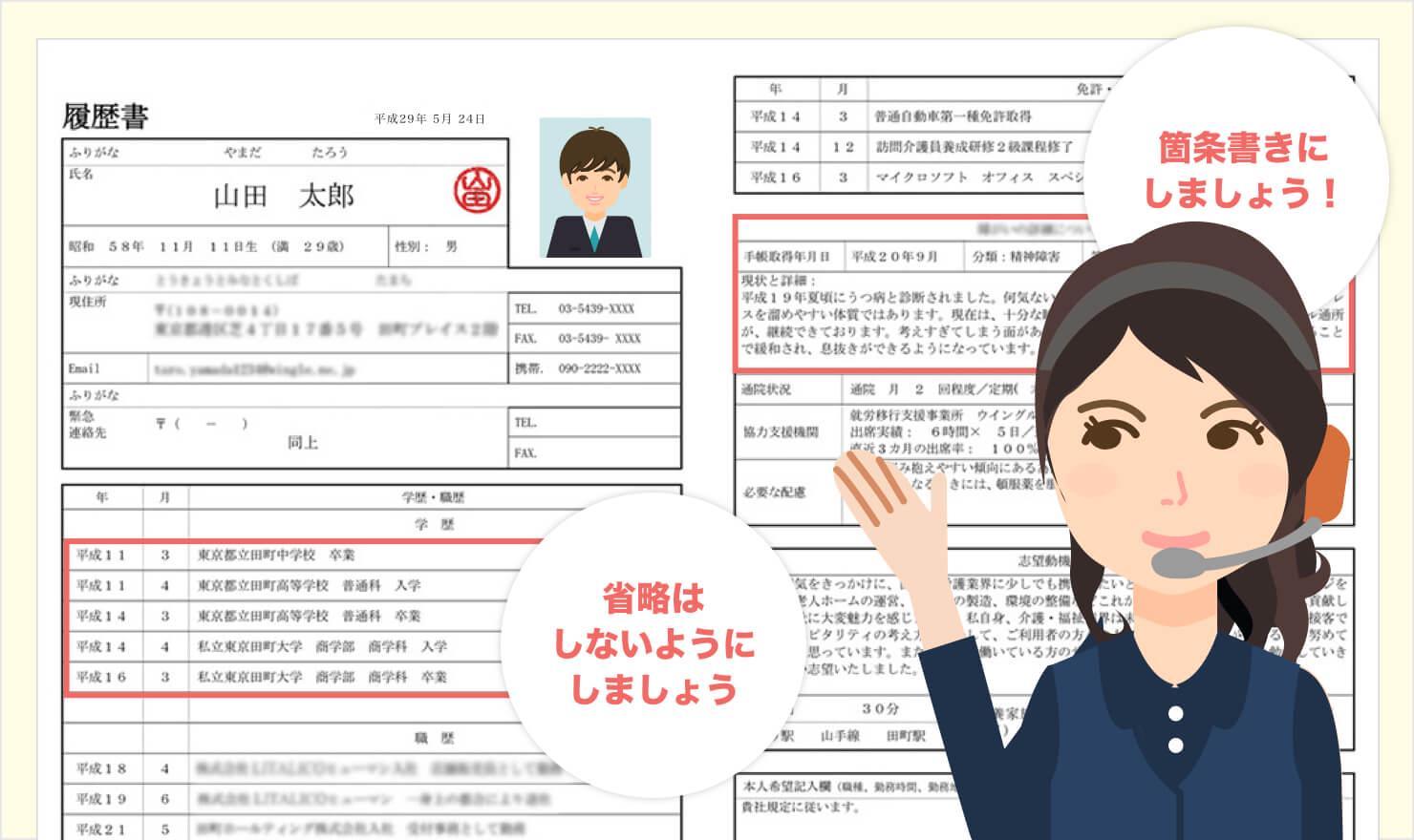 転職活動で履歴書と職務経歴書の添削が必要な理由