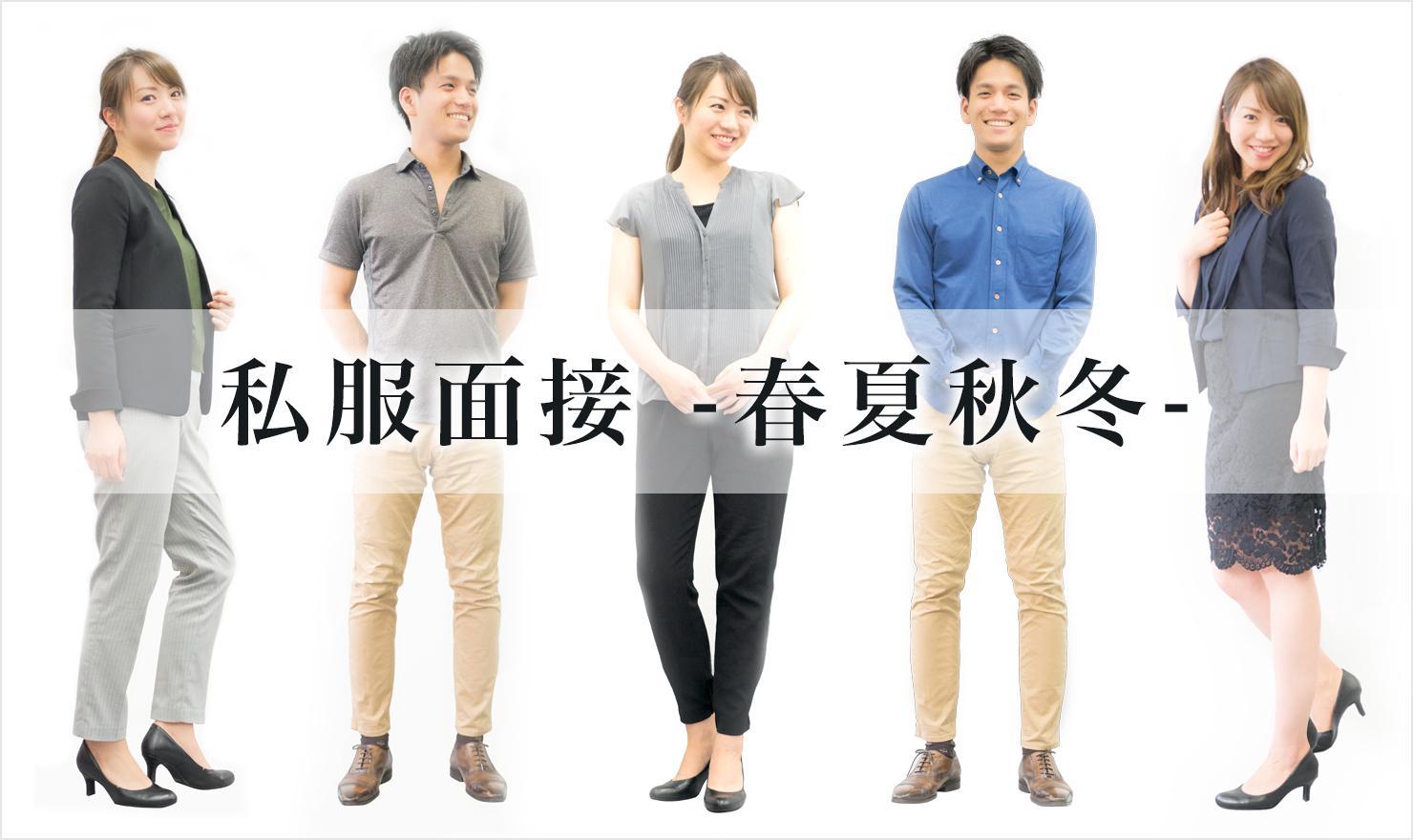 男女が5パターンの服を着ている画像