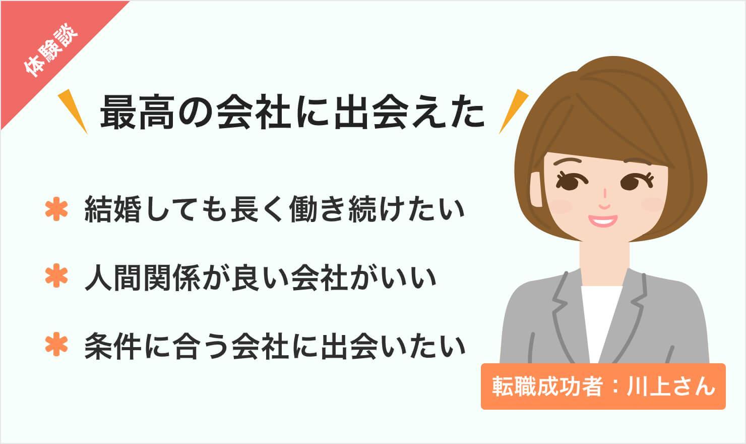 川上さんが転職体験談を話している