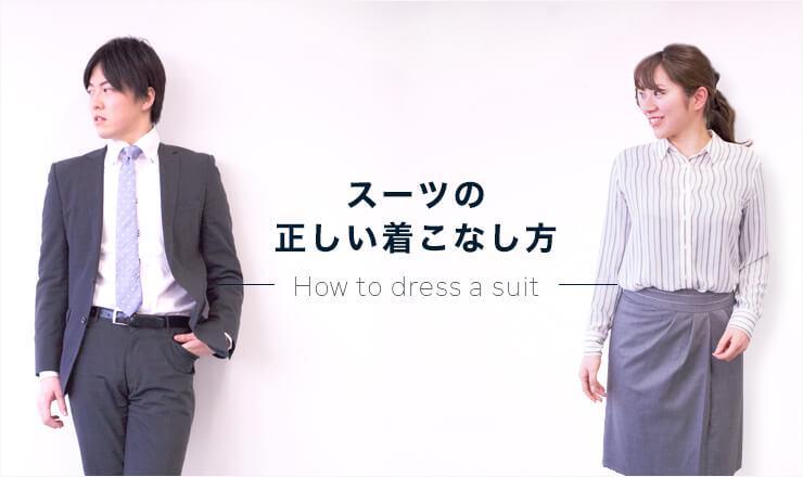 印象UPは服装から!面接時のスーツ選びを徹底サポート